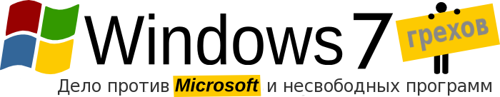 Семь грехов Windows 7
